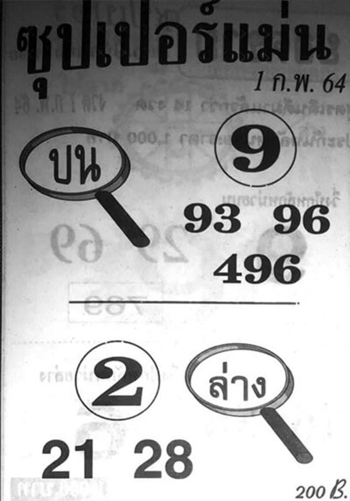 วิเคราะห์เลข หวยซุปเปอร์แม่น งวดวันที่ 1/2/64   ดูแนวทางตัวเลข: https://t.co/PfvVgvUPJw  #เลขเด็ด #หวยเด็ดงวดนี้ #หวยซอง #เลขเด็ดงวดนี้ #เลขเด็ดซองดัง https://t.co/hjgooAS0wi