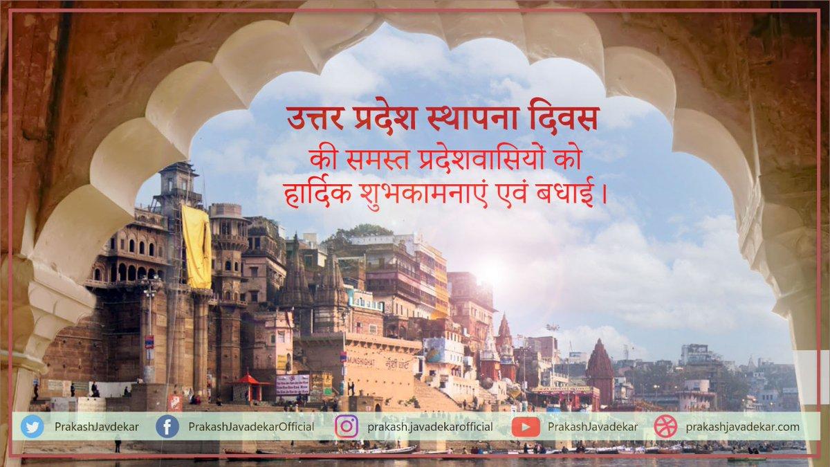 देश का सबसे बड़ा राज्य जहाँ गंगा, यमुना और सरस्वती का पवित्र संगम है, जहाँ प्रभु श्री राम के भव्य मंदिर का निर्माण हो रहा है, के स्थापना दिवस पर राज्य के निवासियों को ढेरों शुभकामनाएं।