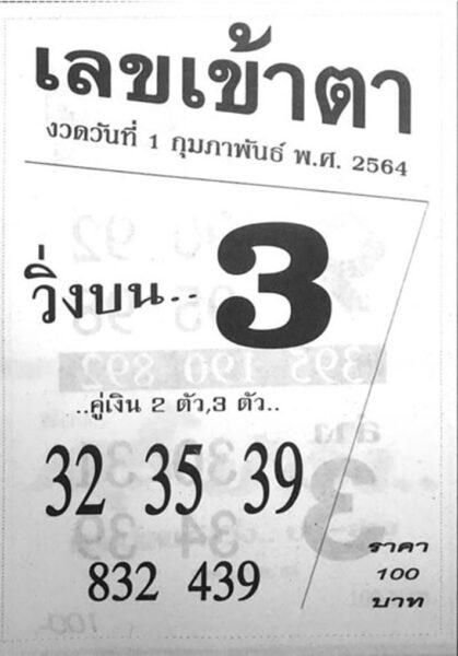 เลขเด็ดจับชุดสวยๆ หวยเลขเข้าตา งวดวันที่ 1/2/64   ดูแนวทางตัวเลข: https://t.co/4ztsnLCWV0  #เลขเด็ด #หวยเด็ดงวดนี้ #หวยซอง #เลขเด็ดงวดนี้ #เลขเด็ดซองดัง https://t.co/kcPTnYRigS