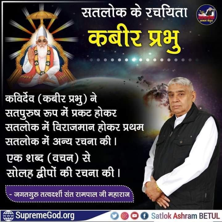 #HiddenTruthOfGita #GodMorningThursday 💠In verse 16 of Gita chapter 8, it is clarified that the seekers who went to Brahmaloka also return and take birth in world. Will have to do terrible deeds like war. Due to which the priests of Kaal Brahm will not get peace.