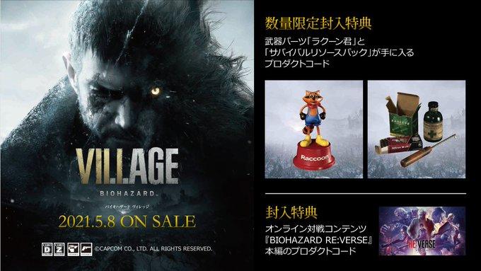 【予約受付中】  5/8発売予定 『BIOHAZARD VILLAGE』 バイオハザード最新作、予約受付開始致しました!!  #BiohazardVillage #PS5 #PS4