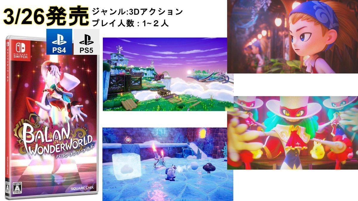 完全新作ワンダーアクションゲーム『バランワンダーワールド』新発売! 主人公は、ステージ上にある個性豊かな衣装能力を駆使しながら、 不思議な心象世界「ワンダーワールド」を冒険します! 予約受付は 2/4 9:00まで!  #ニンテンドースイッチ #NintendoSwitch #PS4 #PS5