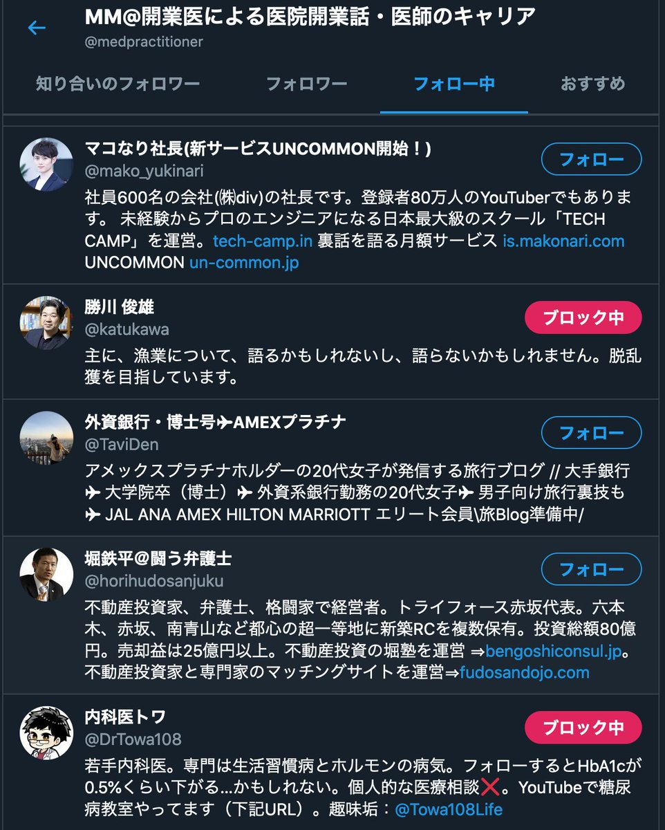 信夫 twitter 池田