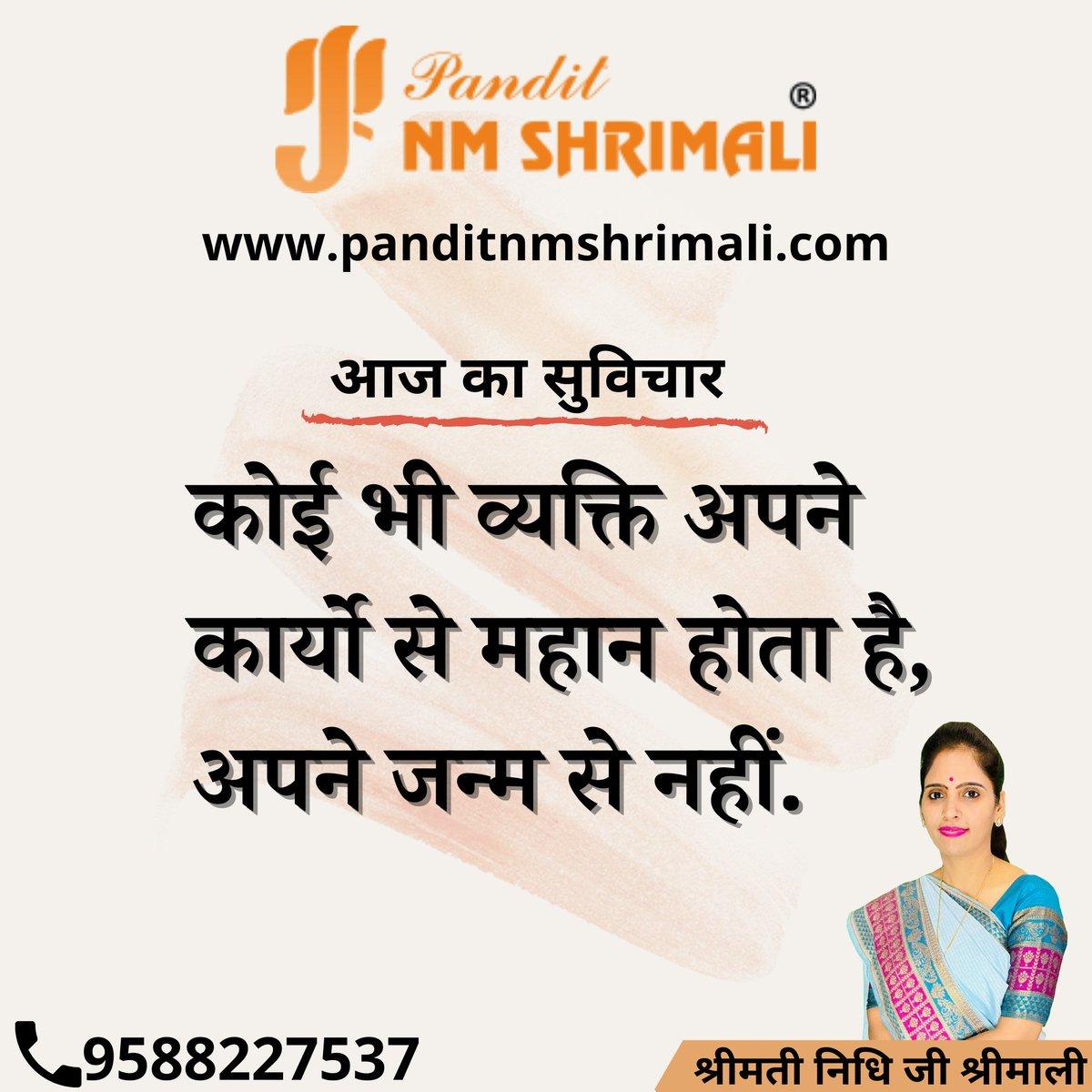 आज का सुविचार #best_astrologer #energized #panditnmshrimali #kundali_vishleshan #nidhi_shrimali #horoscope_making #kundali_milan #suvichar #सुविचार https://t.co/5s0Zw3W0vB
