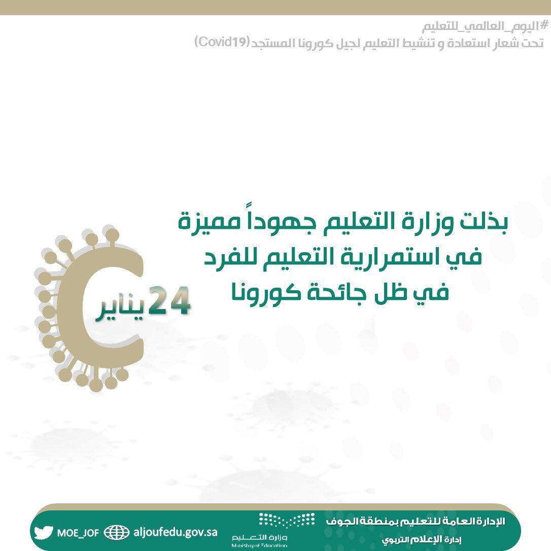مدرسة الإمام عاصم Moe Jof 01 0067 Twitter