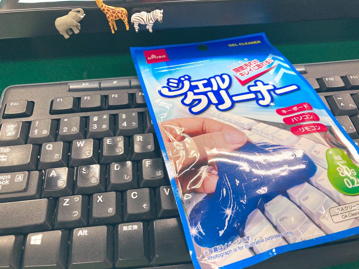 test ツイッターメディア - #DAISO さんの、これ! とっても優秀でした!😆✨ . 思わずみんなのパソコンを綺麗にしちゃいました(笑) 綺麗な机だと、気分良く仕事できますね🥰 #岩崎本舗 #角煮まんじゅう #ジェルクリーナー https://t.co/KgXmqIaDBg