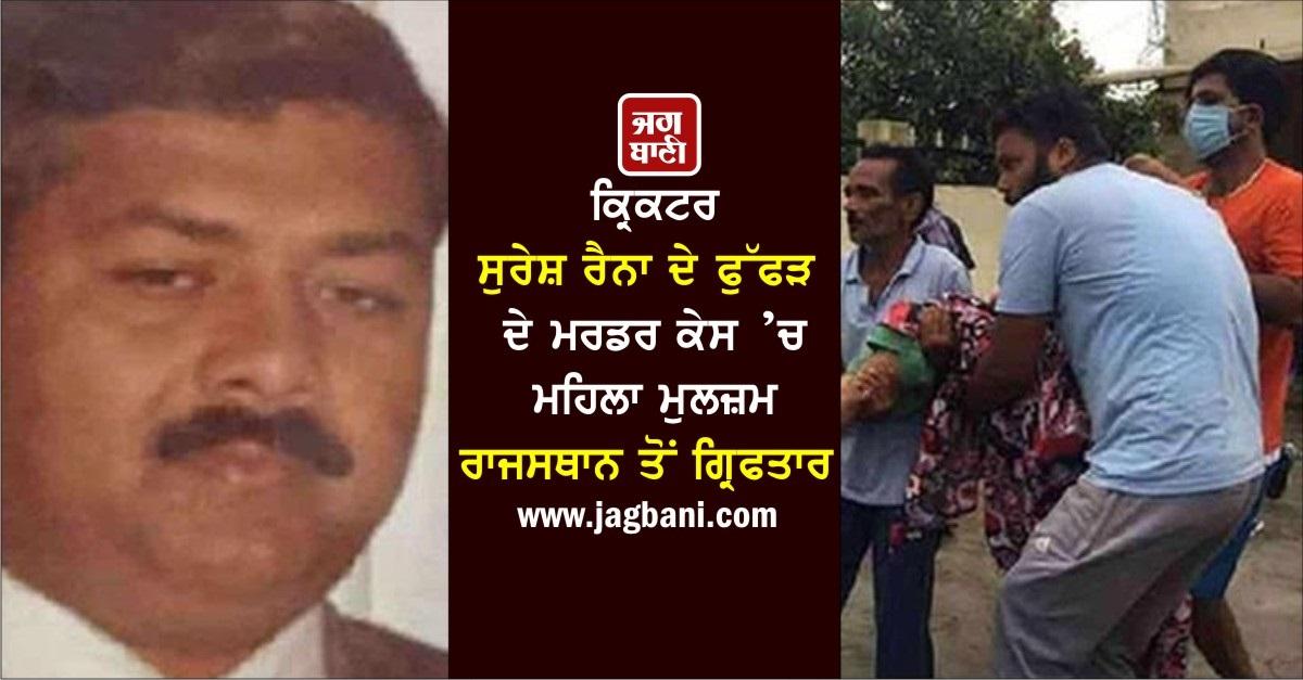 ਕ੍ਰਿਕਟਰ ਸੁਰੇਸ਼ ਰੈਨਾ ਦੇ ਫੁੱਫੜ ਦੇ ਮਰਡਰ ਕੇਸ 'ਚ ਮਹਿਲਾ ਮੁਲਜ਼ਮ ਰਾਜਸਥਾਨ ਤੋਂ ਗ੍ਰਿਫਤਾਰ  #Cricketer #SureshRaina #Relative #MurderCase #Rajasthan #WomenAccused #Arrested