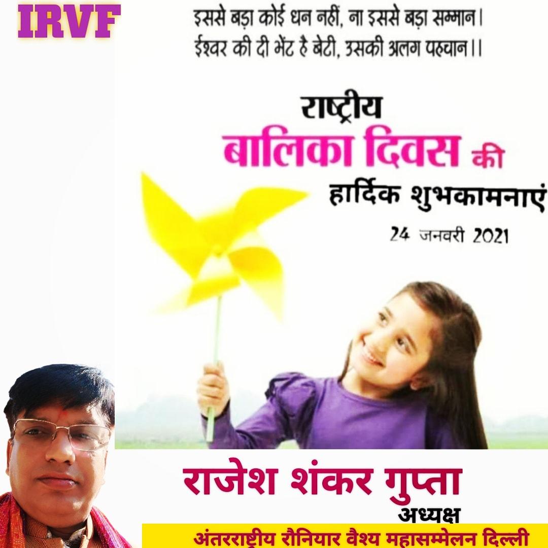 #HappyDaughtersDay #बालिका_दिवस  देश के समस्त बालिकाओं को मातृशक्ति को आज के दिवस की विशेष शुभकामनाएं|