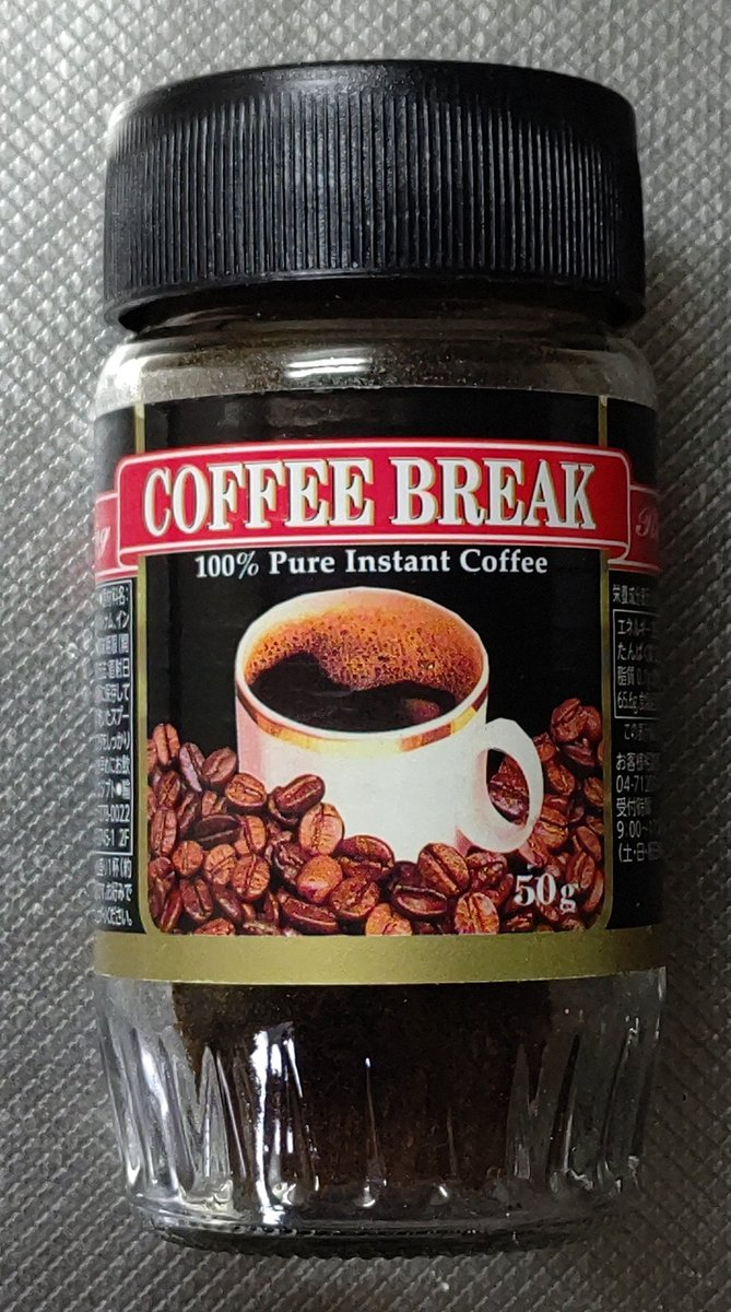 test ツイッターメディア - 最近はこればっかり飲んでる、ダイソーの百円コーヒー。原産国「エジプト」って書いてあるけど。 安いからじゃなく、今インスタントではこれが一番好きなの。酸味が全く無い方のコーヒー。 サイズが小さいので、何度も買いにいくか一度にまとめ買いしなきゃならん。 #ダイソー https://t.co/S2kacSMrUx