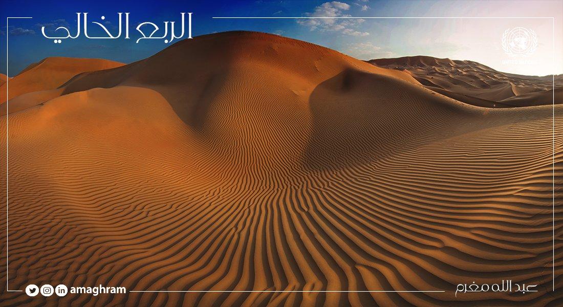 تعد صحراء الربع الخالي اكبر صحراء رملية في العالم 🇸🇦  #السعودية https://t.co/8fDyTYWL9y