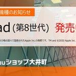 Image for the Tweet beginning: オススメ機種のお知らせ iPad(第8世代) 発売中  ご予約はこちらから  ※iPadは、米国および他の国々で登録されたApple Inc.の商標です。TM and ©2020 Apple