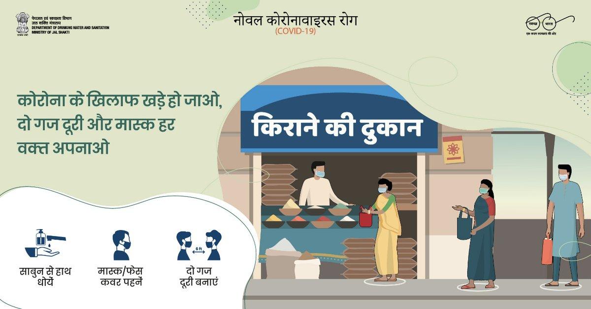 मास्क, सैनिटाइज़र और दो गज की दूरी अपनाएं, #COVID19 से अपने और अपनों को बचाएं।   #Unite2FightCorona #IndiaFightsCorona  #SwachhBharatSwasthBharat   @PMOIndia @narendramodi @drharshvardhan @gssjodhpur @UPSingh_Jal @ArunBaroka @MoHFW_INDIA @COVIDNewsByMIB @mygovindia @OfficeOfGSS