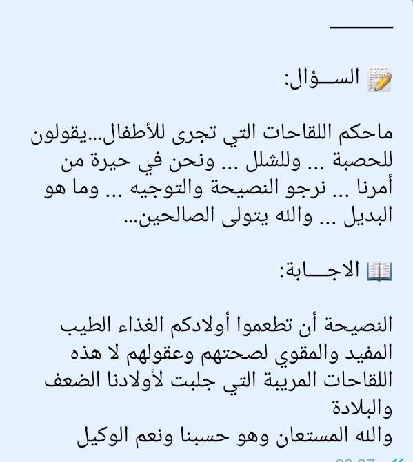 سؤال إلى الشيخ حسن باشعيب حفظه الله عن #اللقاحات للأطفال