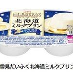 雪見だいふくに乳原料を北海道産にこだわった新作「北海道ミルクプリン」が登場‼