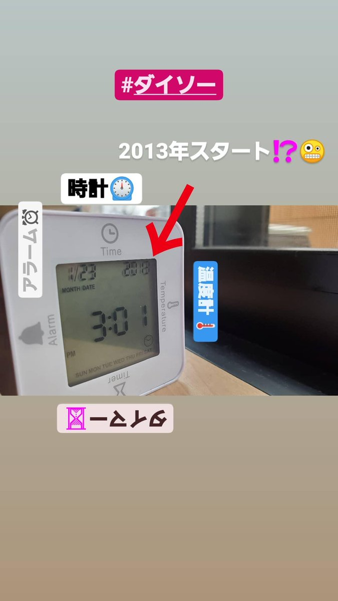 test ツイッターメディア - 2013年から始まる設定に少々ビビる🤔  220円のクオリティに期待🤭  #ダイソー #キッチンタイマー https://t.co/WZ1aWKGz93