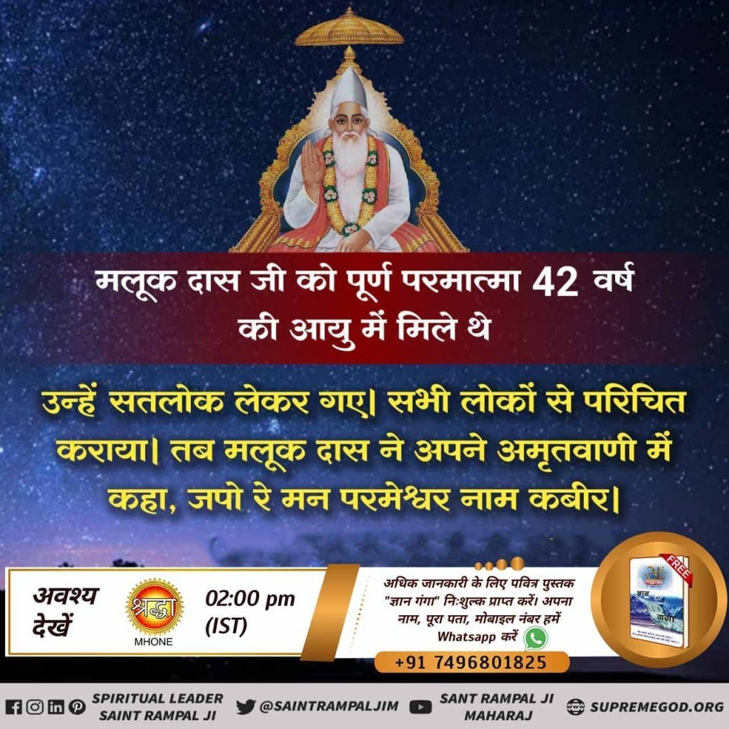 #MondayMotivation The one who granted me the true mantras is none other than Almighty Lord kabir, who alone is the Real Guru. For more information, visit Sant Rampal Ji Maharaj Youtube Channel.  Lord Kabir Ji @SaintRampalJiM