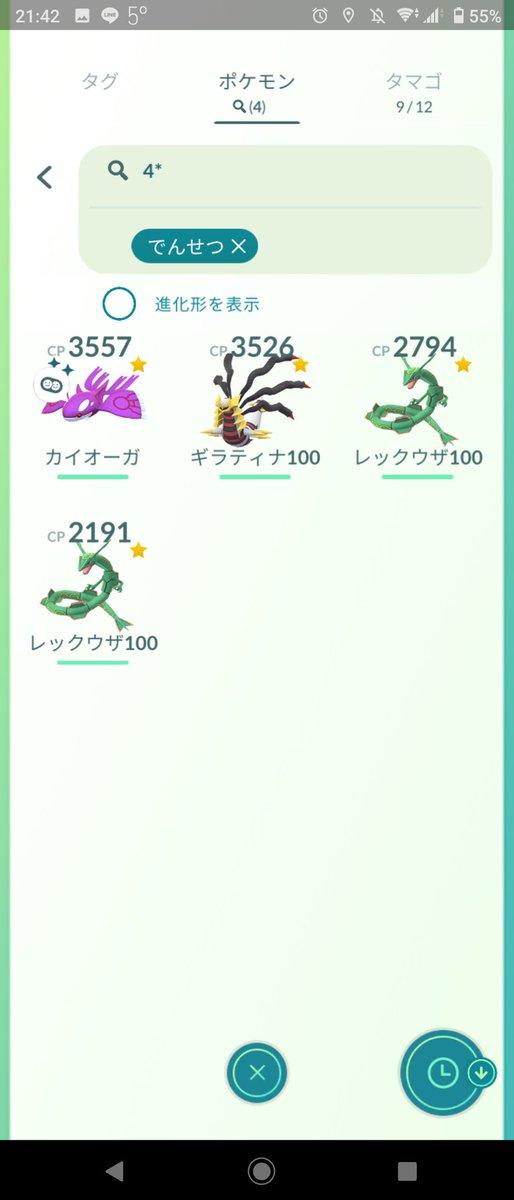 test ツイッターメディア - @pokemon23172209 ポケGO始めて9ヶ月。始めた当初レイドバトルがこわくて避けていたので、伝説100は4体だけでした😅(カイオーガとギラティナは現在育成中ですw) https://t.co/JN28AoB7Pl