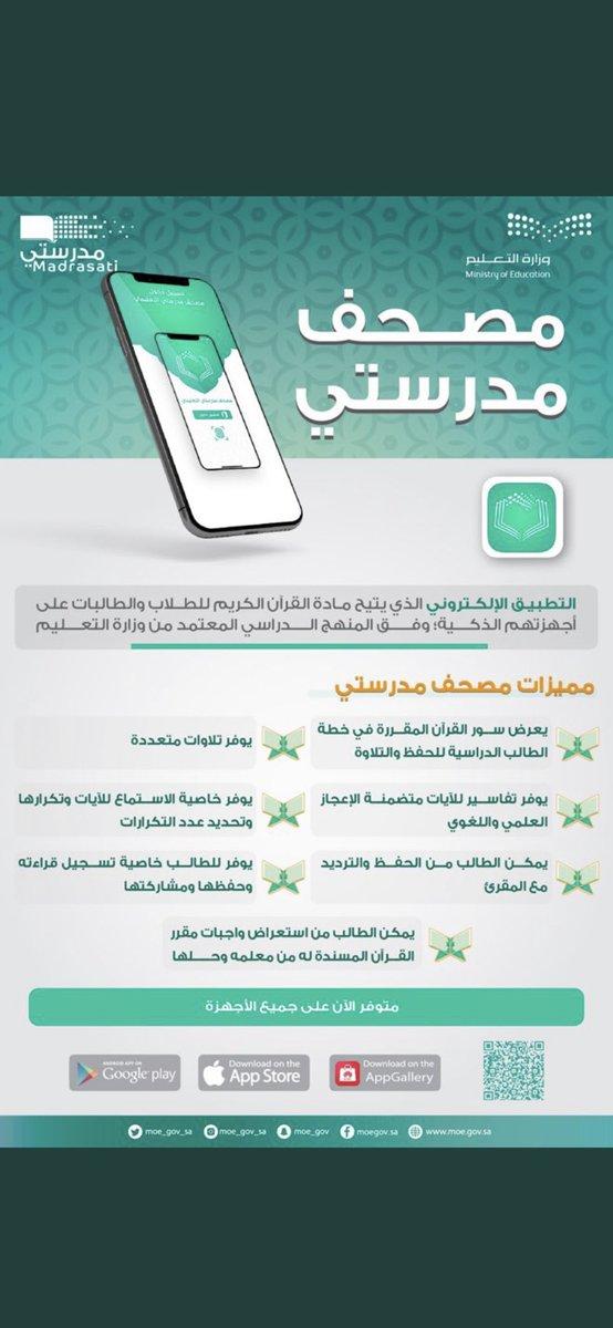 #تعليم_المخواة                                   #التعليم_عن_بعد                                       #مصحف_مدرستي تطبيق إلكتروني يتيح مادة القرآن الكريم للطلاب والطالبات على أجهزتهم الذكية.  رابط الاندرويد  رابط الايفون