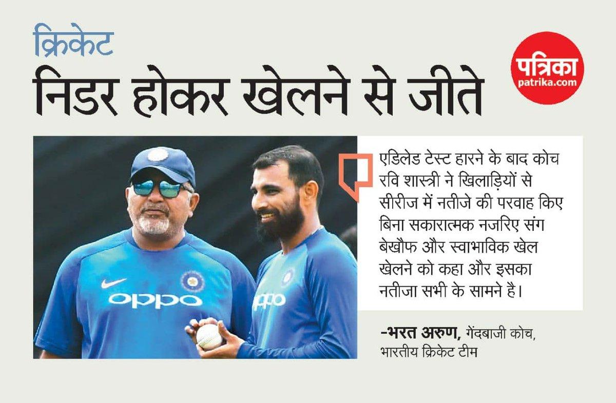 क्रिकेट: निडर होकर खेलने से जीते #BharatArun #IndianCricketTeam