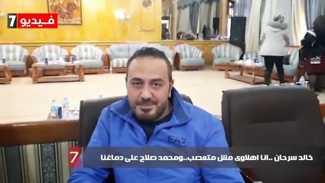 خالد سرحان ..انا اهلاوى مش متعصب..و محمد صلاح على دماغنا
