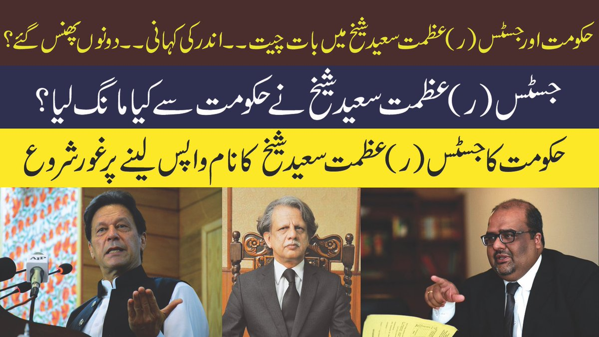 "Inside story of talks between #PTI & #JusticeSheikhAzmatSaeed.. What #AzmatSaeedSheikh has demanded? Why Govt seriously thinking to withdraw name of ex #SupremeCourt judge from heading Broadsheet inquiry committee? Watch ""uncensored"" insight on this link:"