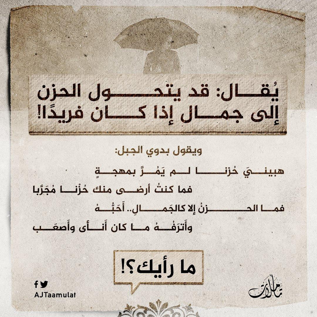 #تأملات_الجزيرة - يُقال: قد يتحوّل الحزن إلى جمال إذا كان فريدًا! ما رأيك؟👇🏼✨