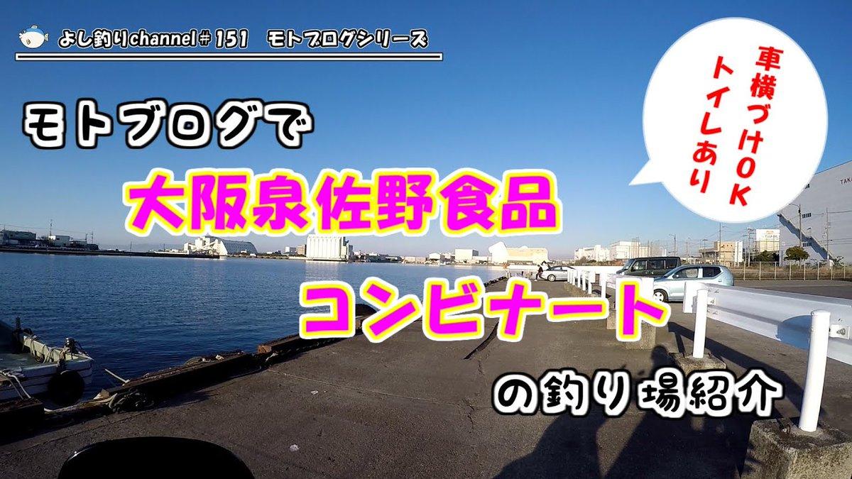 食品 コンビナート 釣り 泉佐野