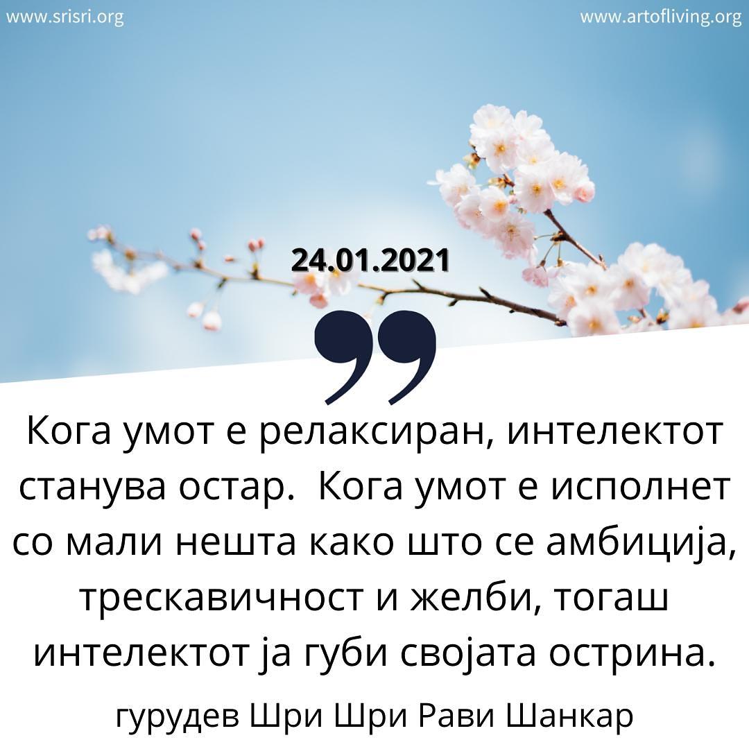 #TipOfTheDay #10000Насмевки:) #SriSriNote . . . . . . . . . #ArtOfLiving #qoutesoftheday #godbless #mind #ајурведа #believe #ayurveda #ФораЕДаСиЗдрав #ItsCoolToBeHealthy #spiritual #thankful #prayer #peace #meditation #love #everyday  #happinessquotes #Wisdom #quote #srisri