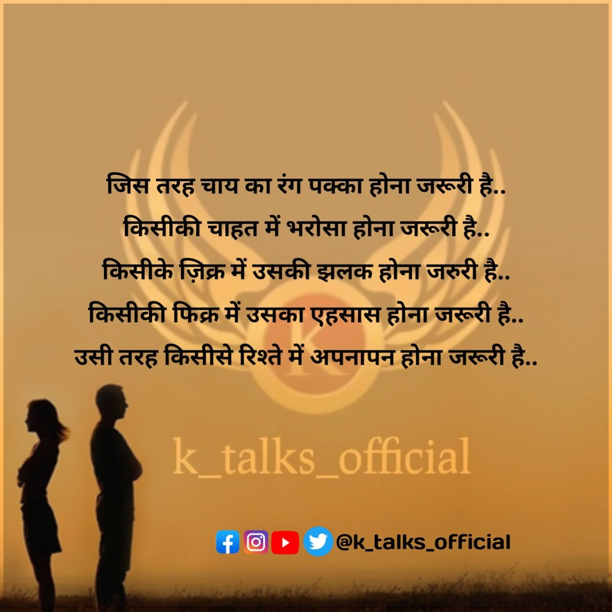 """रिश्ते में अपनापन होना जरूरी है""💙 @k_talks_official #k_talks_official #writer #loveislove #lovequotes #poetry #missing #confesses #confessing  #moviequotes #keytosuccess  #nanotales #wordgasm #instagram #motivationalsayings  #spilledthoughts #facebook  #mythoughts #sundayvibes"