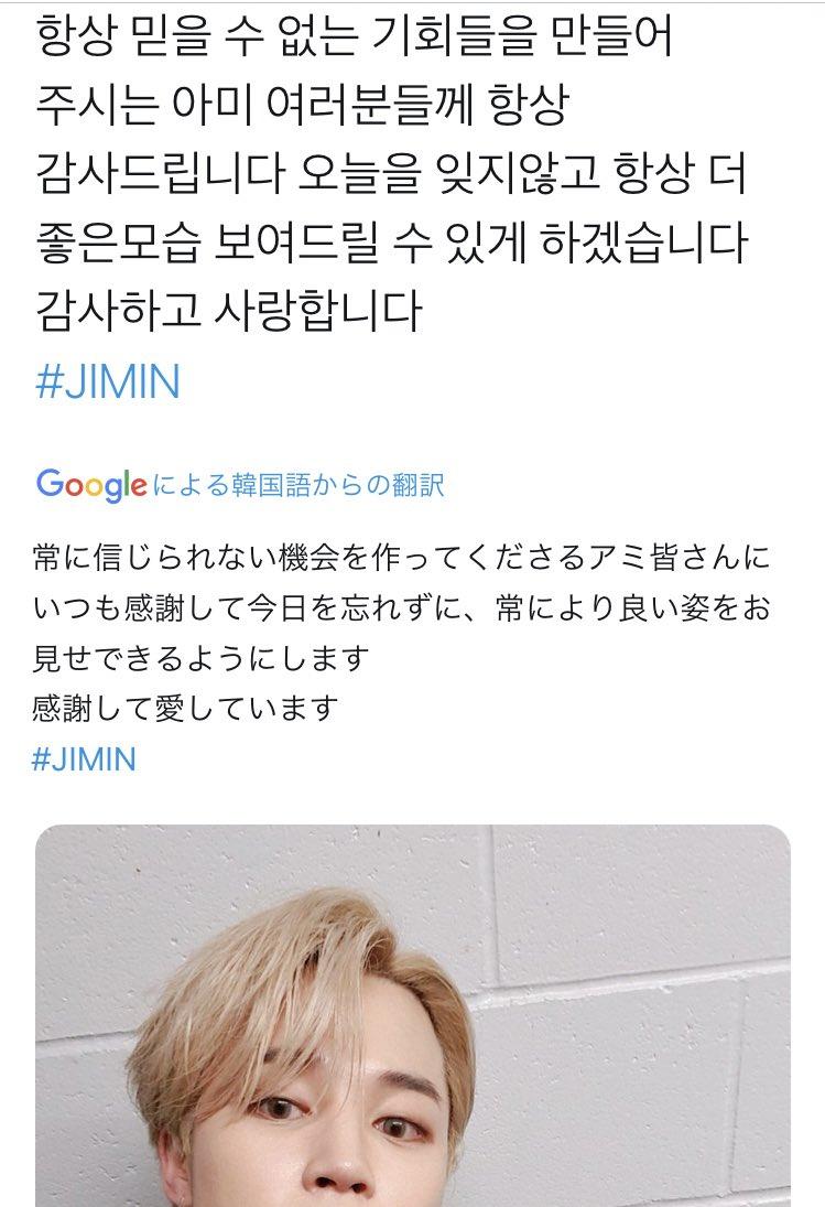 海外アミが翻訳機能使ってもちゃんと理解できるようにいつも丁寧な韓国語でツイートしてくれてるジミンちゃん。バンタンが賞を受賞するたびに #우리아미상받았네(ウリアミ賞もらったね)というハッシュタグと共にお礼を言いにきてくれるジミンちゃんが大好きです。 #ThankYouJimin FOREVER WITH JIMIN
