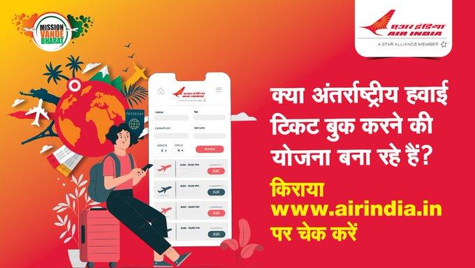 #FlyAI : वंदे भारत मिशन/एयर ट्रांसपोर्ट बब्बल अरेंजमेंट्स के तहत उड़ान संबंधी किराया चार्ट के लिए कृपया    पर क्लिक करें l