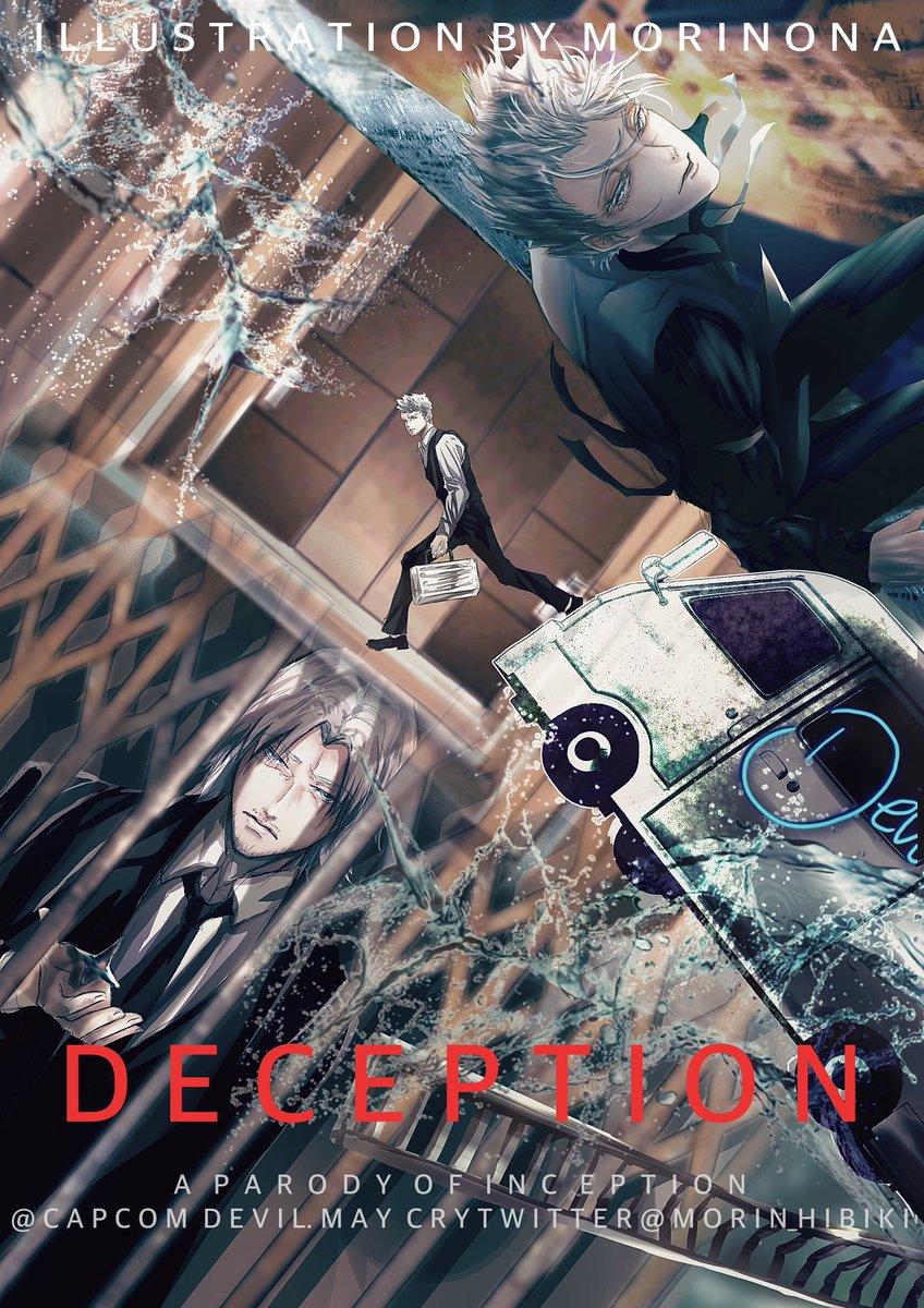 【DMC】DECEPTION A parody of INCEPTION #デビルメイクライ #DMC5 #DMC #DV #vergil #Dante #nero #DevilMayCry #FANART #ダンバジ #Inception #ChristopherNolan https://t.co/YCRjhINDbk
