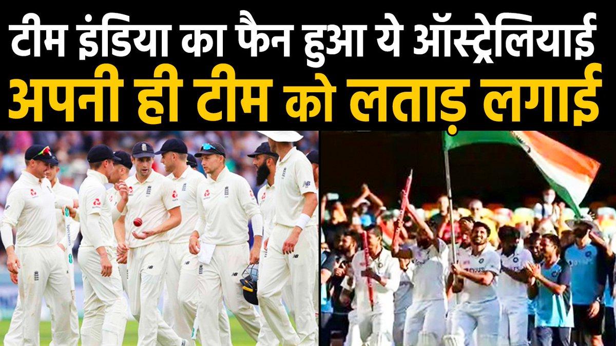 Greg Chappel भी हुए Team India के युवा खिलाड़ियों के दीवाने, Australia के युवाओं को लताड़ दिया ! Watch Video :   #TeamIndia #INDvENG #ENGvIND