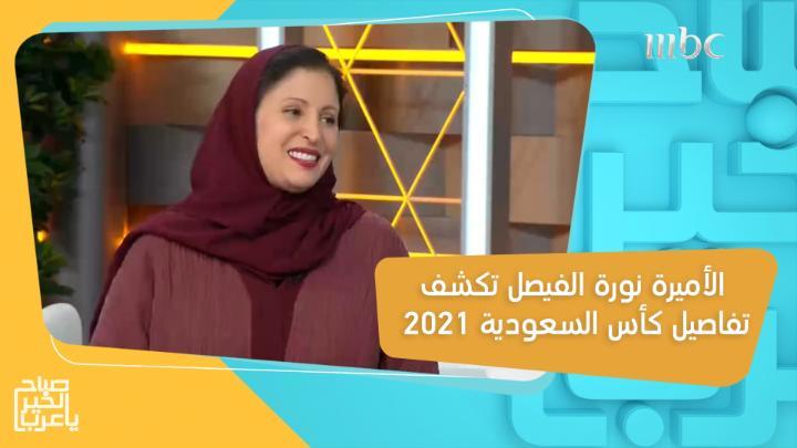 #صباح_الخير_يا_عرب الأميرة نورة الفيصل تكشف سبب تحديد الزي السعودي التقليدي كقاعدة أساسية في #كأس_السعودية 2021 #mbc1 @FrusiyaClub  @thesaudicup  @TheSaudiCup_AR