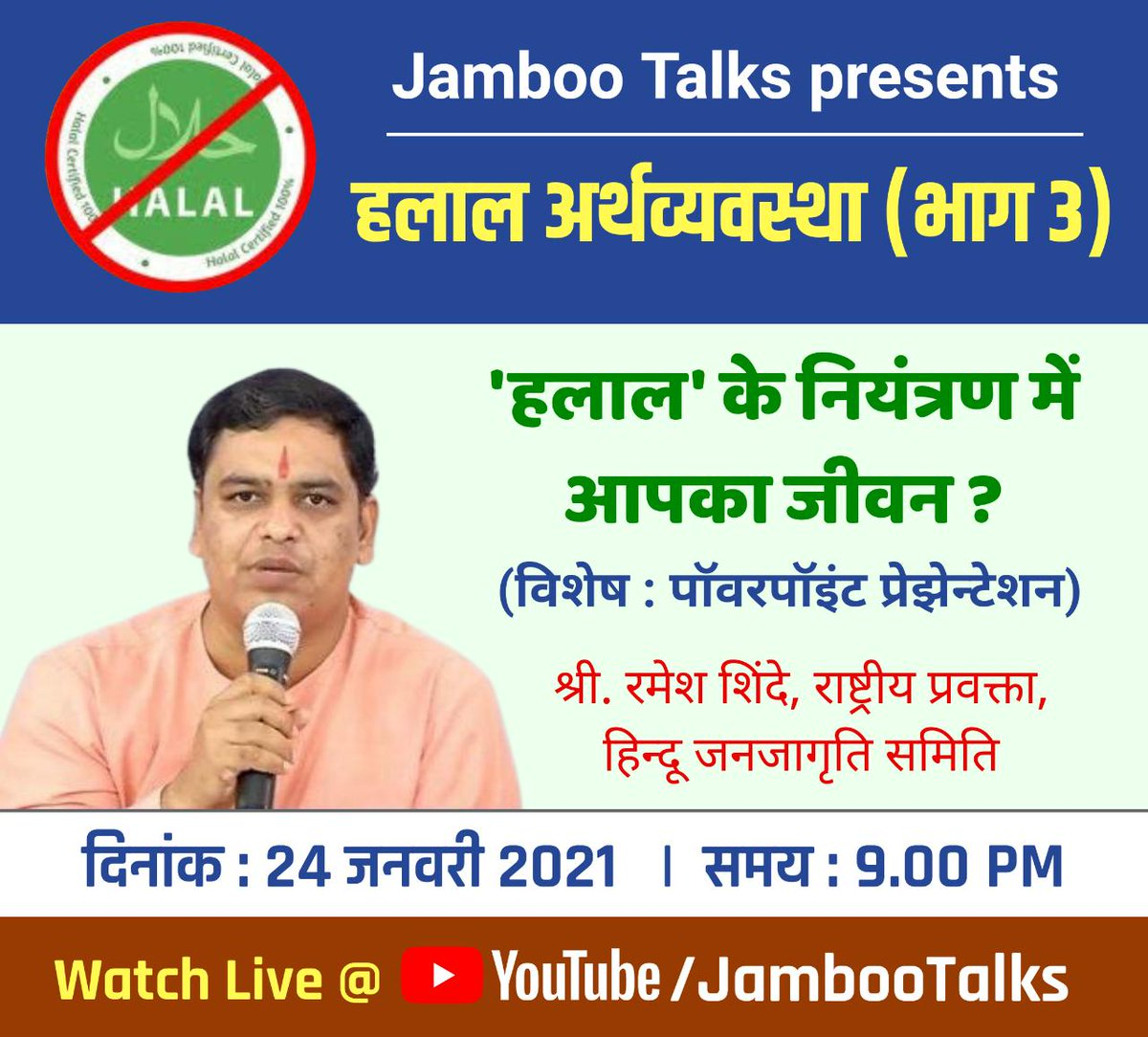 🔸 Jamboo Talks presents  🟢 हलाल अर्थव्यवस्था (भाग 3) 'हलाल' के नियंत्रण में आपका जीवन ? (विशेष : पाॅवरपाॅइंट प्रेझेन्टेशन)  🎤 वक्ता : श्री. @Ramesh_hjs, राष्ट्रीय प्रवक्ता, हिन्दू जनजागृति समिति  🗓️ दिनांक : 24.1.2021  🕘 समय : 9.00 PM  Watch Live @