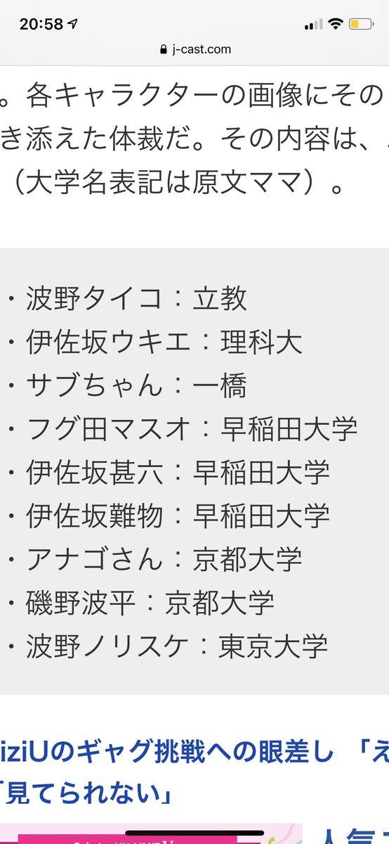 学歴 サザエ さん
