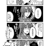 Image for the Tweet beginning: 【FGO他ログ】エミヤ教のぐだことエミヤと #漫画 #エミヤ #ぐだ子 #Fate/GrandOrder