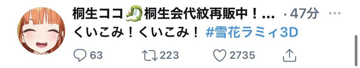 🐉💫🐏 #雪花ラミィ3D