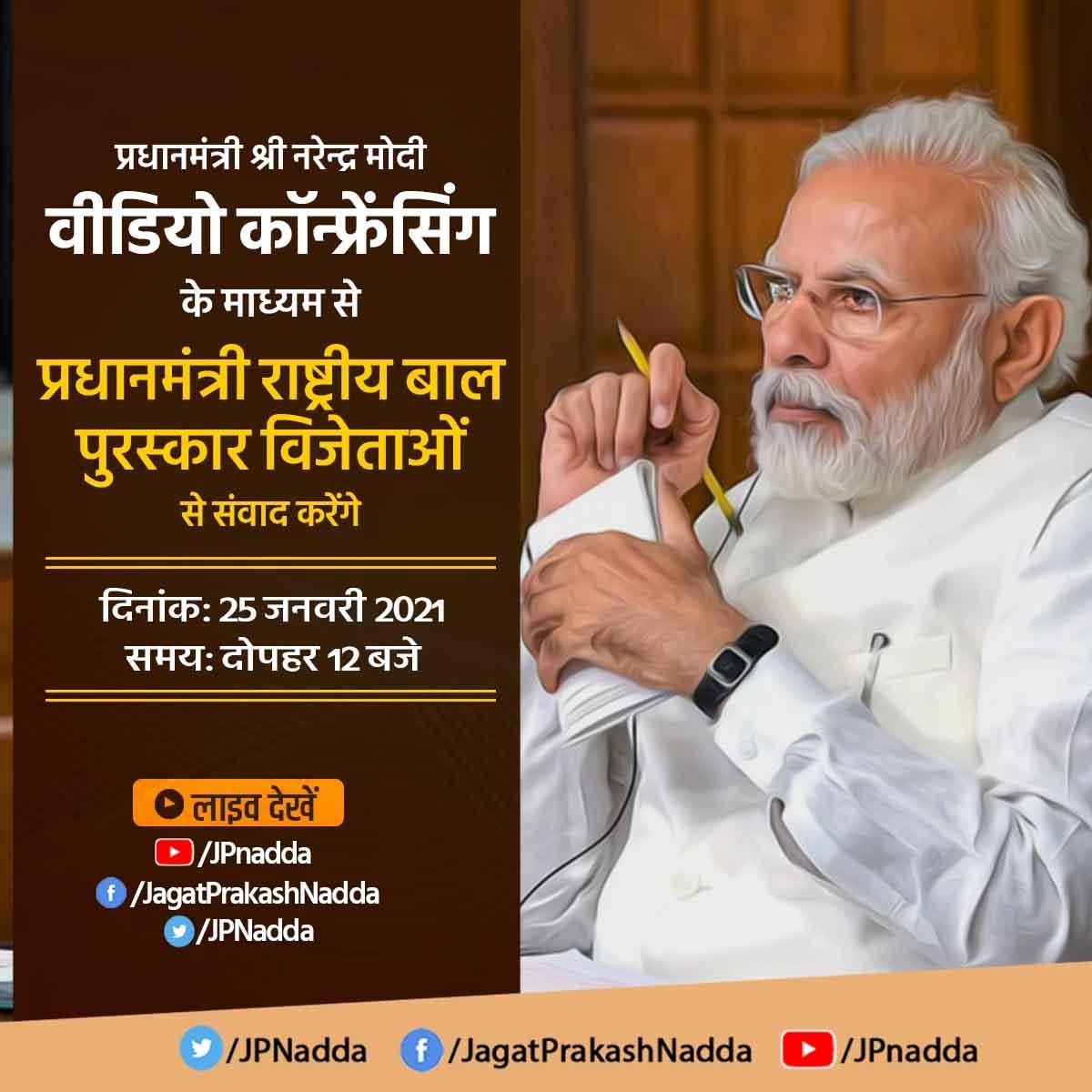आदरणीय प्रधानमंत्री श्री @narendramodi जी कल दोपहर 12 बजे वीडियो कॉन्फ्रेंसिंग के माध्यम से प्रधानमंत्री राष्ट्रीय बाल पुरस्कार विजेताओं से संवाद करेंगे।