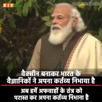 कोरोना की वैक्सीन भारत में बनाकर भारत के वैज्ञानिकों ने अपना कर्तव्य बखूबी निभाया है।  अब हमें अपना कर्तव्य निभाना है।  झूठ और अफवाह फैलाने वाले हर तंत्र को हमें सही जानकारी से परास्त करना है।  - पीएम श्री @narendramodi