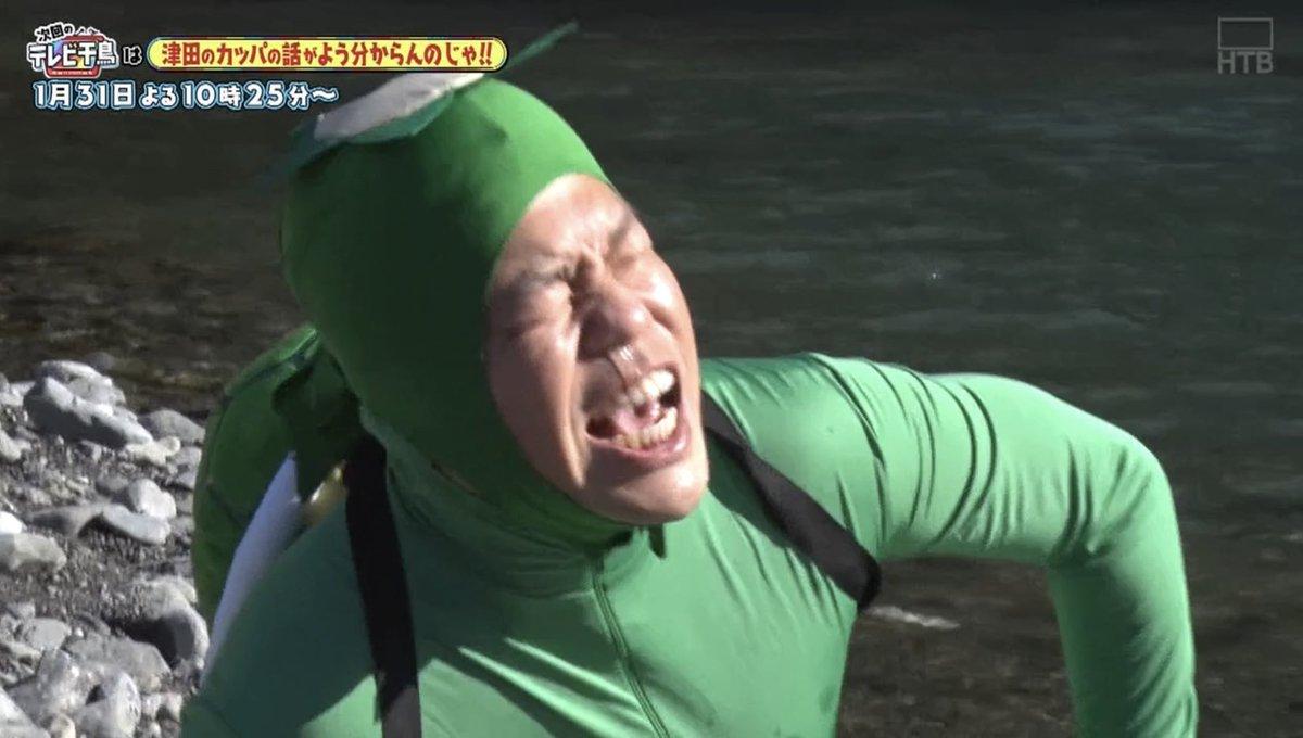 かっぱ ダイアン 津田