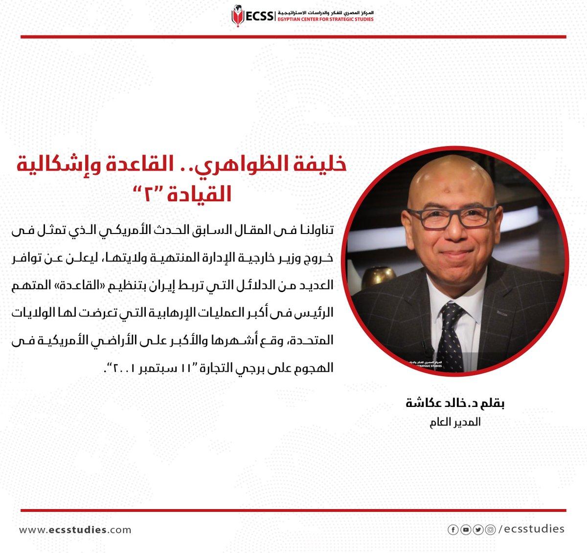 """خليفة الظواهري.. القاعدة وإشكالية القيادة """"2"""" بقلم خالد عكاشة  #أيمن_الظواهري #حركة_الشباب #تنظيم_القاعدة"""