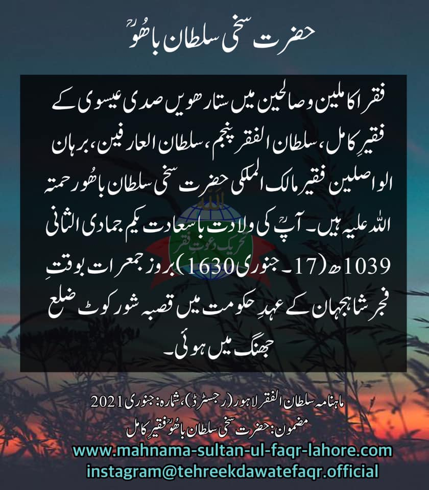 Read online or download, plz visit the link  #sultanbahoo #sultanularifeen #sultanulashiqeen #mysticism #sundayvibes #SundayMorning #spirituality #faqr #SundayThoughts #SundayMotivation #sufism  #sultanulauliya #sultanulfaqr @SF_Publications