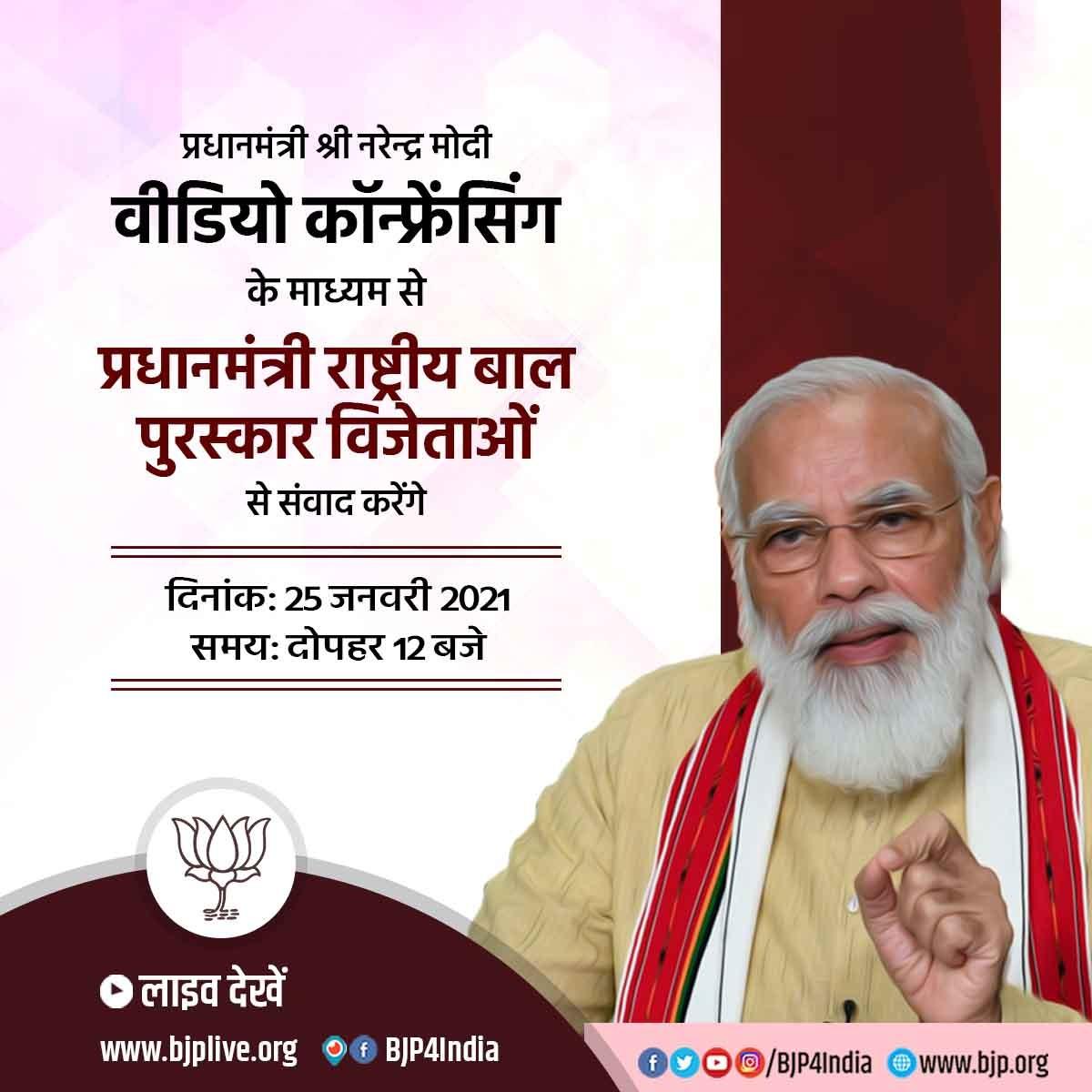 प्रधानमंत्री श्री @narendramodi 25 जनवरी 2021 को वीडियो कॉन्फ़्रेंसिंग के माध्यम से प्रधानमंत्री राष्ट्रीय बाल पुरस्कार विजेताओं से संवाद करेंगे।  लाइव देखें   •  •  •  •