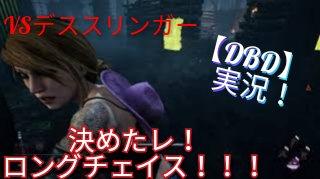 #DeadbyDaylight #dbd #デドバ #ホラゲー #ホラー #実況 #ゲーム #dbd募集 #DbD #dbd自己紹介カード #ゲーム配信  #PS4  デススリンガーにナイチェ噛ましました!!(たぶん) 暇な方是非ご視聴お願いします🙏 良ければ高評価&登録も!  #YouTube URL⤵︎⤵︎⤵︎⤵︎