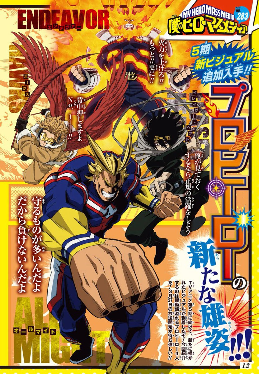 【New Key Visual】 My Hero Academia Season 5 Scheduled for March 27 ✨More: heroaca.com
