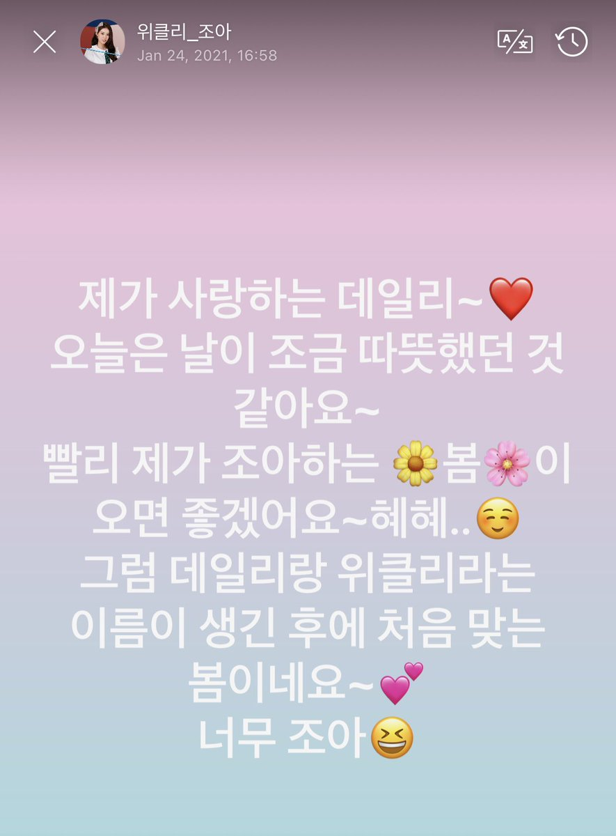"""210124 #Zoa Weverse Moment post  """"My love Daileee~❤️ I think it became a little warm today~ I hope my favourite 🌼 spring 🌸 comes soon~ hehe.. ☺️ Then it's the first spring since the name Daileee and Weeekly was created~💕 I'm really happy😆""""  #Weeekly #위클리 @_Weeekly #조아"""