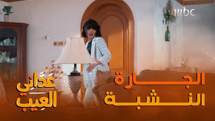 كائنات غريبة في بيت شيلاء 😟   @ShailaSabt    تابع جميع الحلقات على Shahid VIP   #عداني_العيب #MBC1