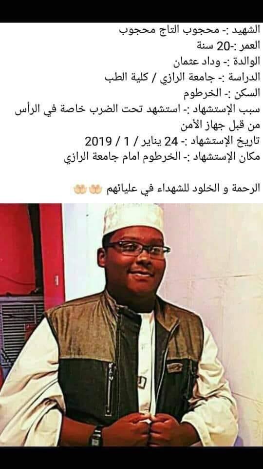 #السودان