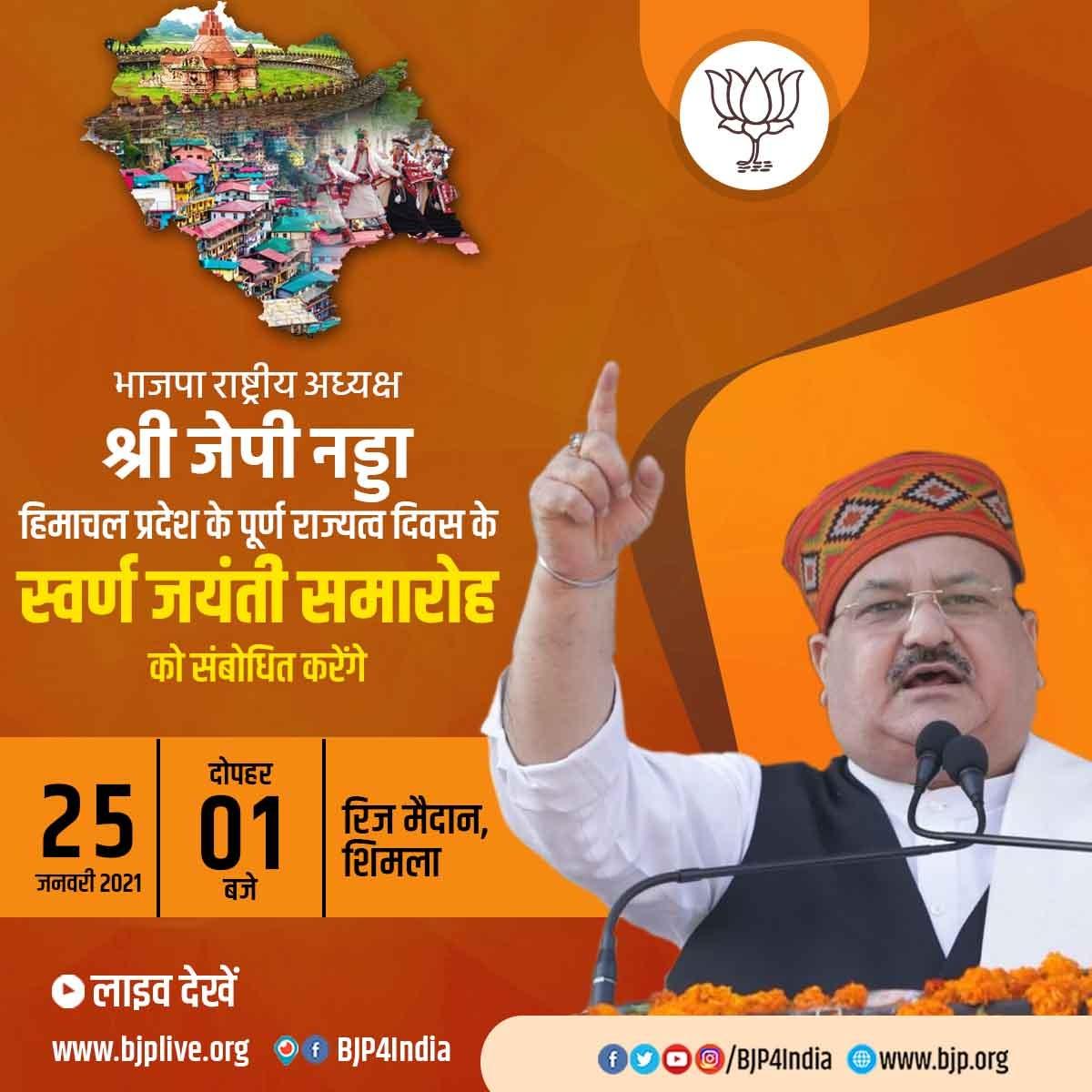 भाजपा राष्ट्रीय अध्यक्ष श्री @JPNadda 25 जनवरी 2021 को हिमाचल प्रदेश के पूर्ण राज्यत्व दिवस के स्वर्ण जयंती समारोह को संबोधित करेंगे।  लाइव देखें   •  •  •  •
